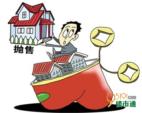 抛售二手房_不动产登记条例3月实施二手房现集中抛售