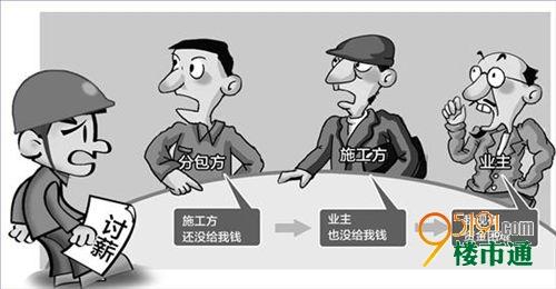 农民工讨薪曝工程质量问题